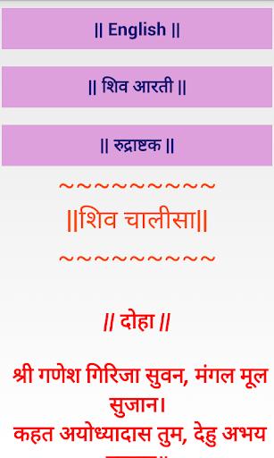 Shree Shiv Chalisa-Tab Phone