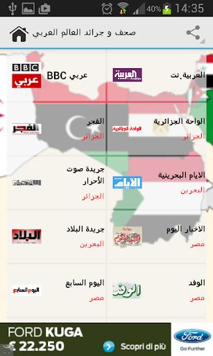صحف و جرائد العالم العربي