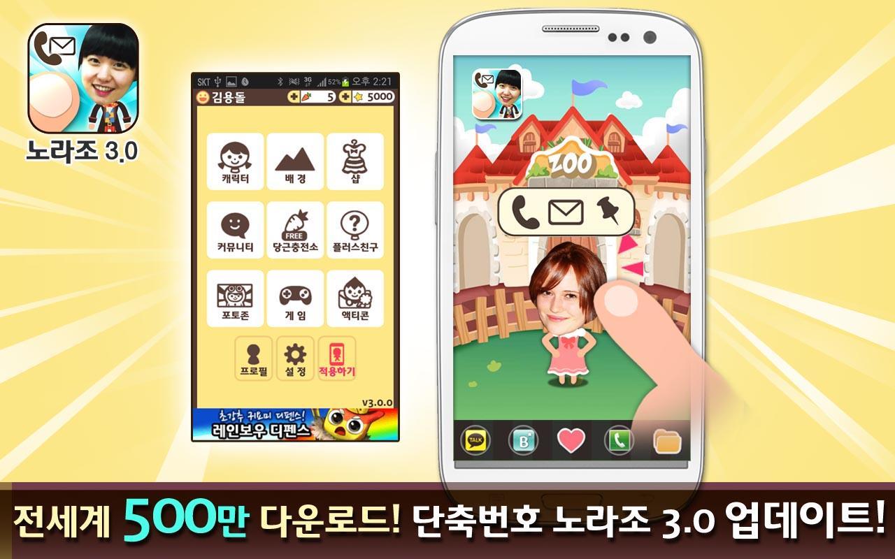 신개념 단축번호 노라조 3.0 - screenshot