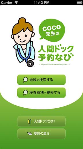 人間ドック検索予約なび - がん検診・脳ドック