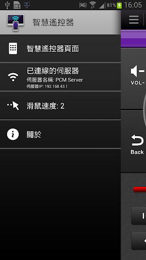 玩免費工具APP|下載BenQ智慧遙控器(Wifi版) app不用錢|硬是要APP