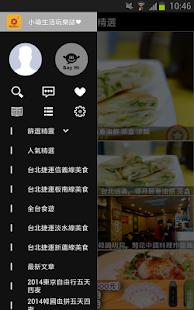 APK App 小瑜生活玩樂誌❤ for BB, BlackBerry