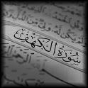 سورة الكهف | Surah Al Kahf icon