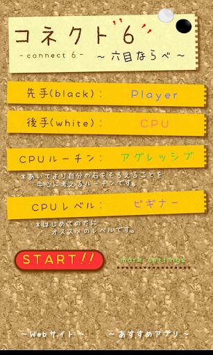 コネクト6 ~ 六目ならべ