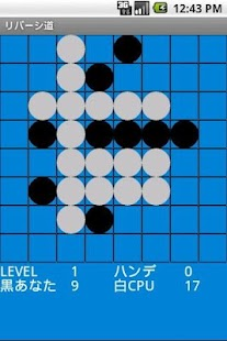 Reversi road- screenshot thumbnail