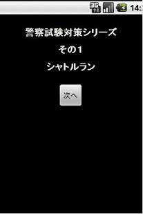 警察試験対策シリーズ シャトルラン- screenshot thumbnail