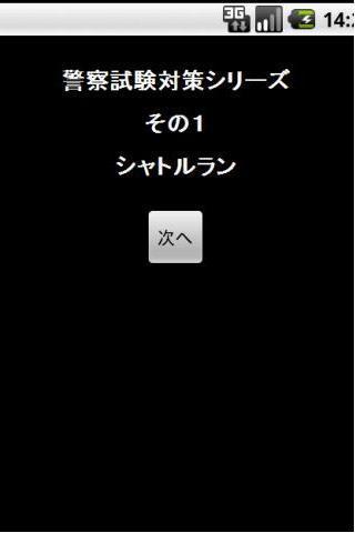 警察試験対策シリーズ シャトルラン- screenshot