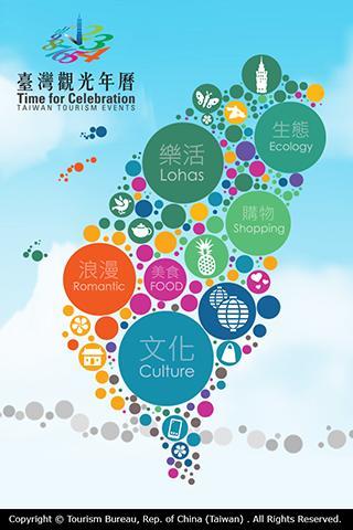 臺灣觀光年曆