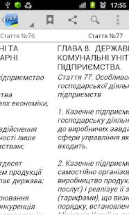 Господарський кодекс України - náhled