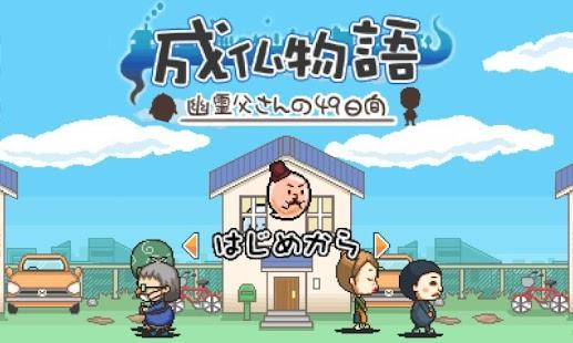 成仏物語-幽霊父さんの49日間-