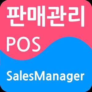 판매관리POS 商業 App LOGO-硬是要APP