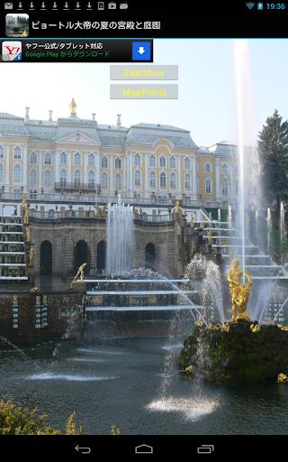 ロシア ピョートル大帝の夏の宮殿と庭園 RU001
