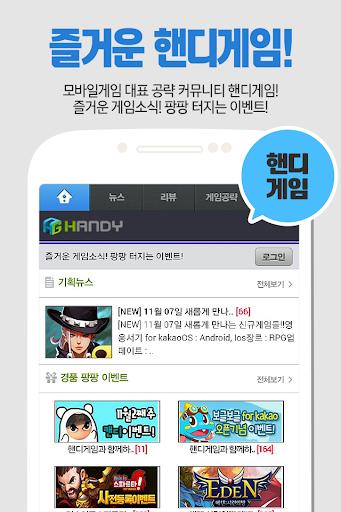【免費通訊App】핸디게임 천투 for kakao 공략 커뮤니티-APP點子