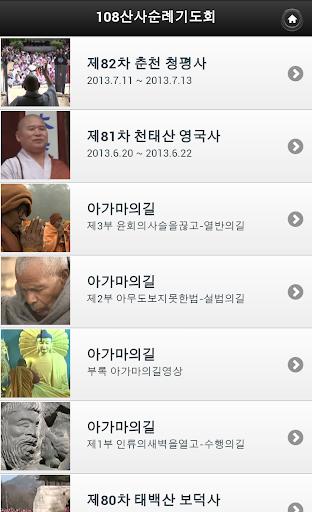 【免費通訊App】선묵 혜자스님과 마음으로 찾아가는 108산사순례기도회-APP點子