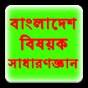 বাংলাদেশ বিষয়ক সাধারণজ্ঞান icon