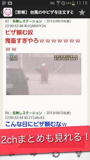 【免費新聞App】2chまとめ - ネタそく!-APP點子