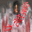 恐怖の霊能力鑑定~未知なる霊感を探る心霊アプリ~ icon