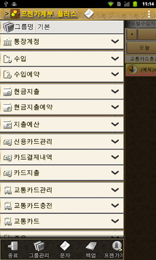 PsenMoneyPlus Lite-家計簿 車の家計簿..