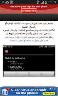 برامج حظر الارقام المزعجة - screenshot thumbnail