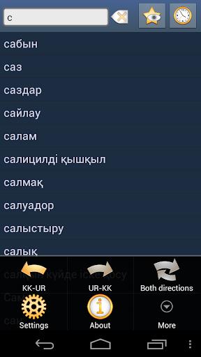 Казахский Урду Словарь