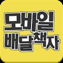 배달어플 - 지역 배달책자 발행업체 모집중~~ icon