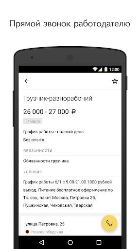 Яндекс.Работа
