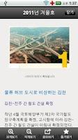 Screenshot of 김천시 소식지 함께사는김천입니다.