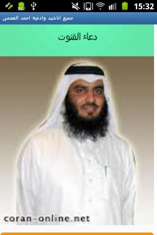 جميع اناشيد وادعية احمد العجمى