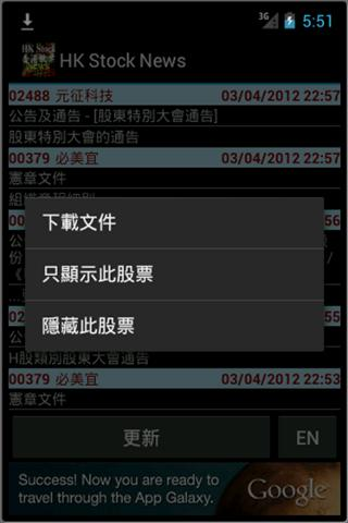 HK Stock News - screenshot