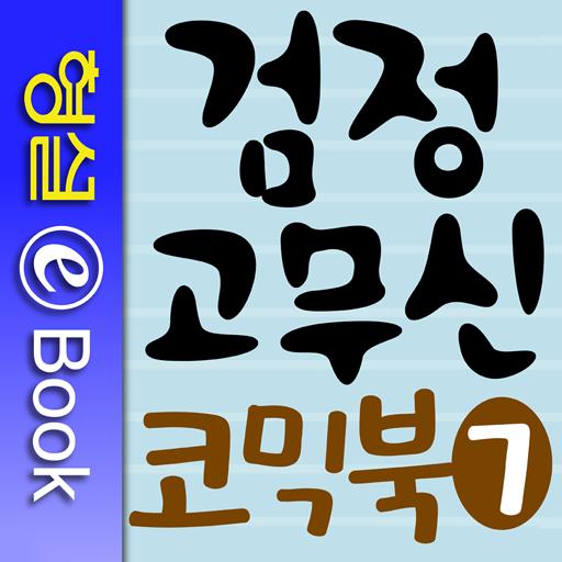 검정 고무신 코믹북 7권