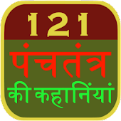 121 Panchtantra Stories  Hindi