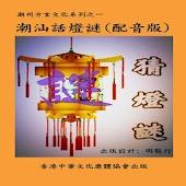 潮汕話燈謎(配音)