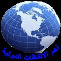 اهم الاتفاقيات الدولية icon