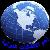 اهم الاتفاقيات الدولية