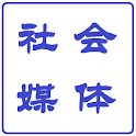 中文社会媒体 logo