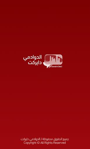 الدوادمي دايركت AldwadmiDirect