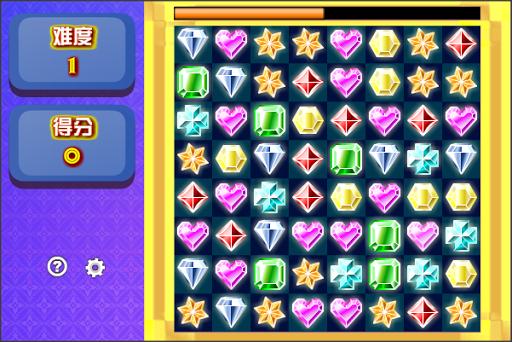 玩免費解謎APP|下載宝石換換換 app不用錢|硬是要APP