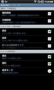 無料生活Appの車検証QRコードリーダー|HotApp4Game