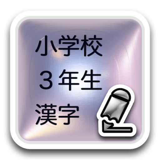 小学校3年生漢字 休閒 App LOGO-APP開箱王