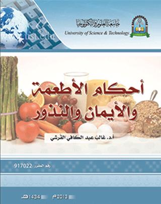أحكام الأطعمة والايمان والنذور