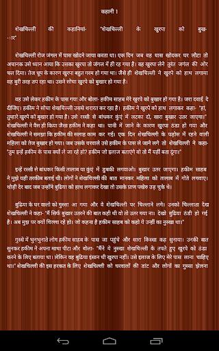 Sheikh Chilli Stories in Hindi