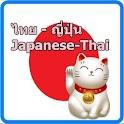 แปล ญี่ปุ่นเป็นไทย พร้อมคำอ่าน