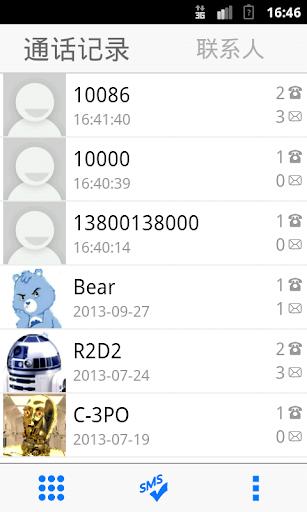 熊熊电话本++