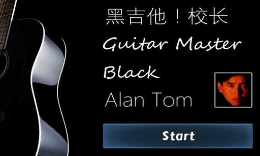黑吉他!校长