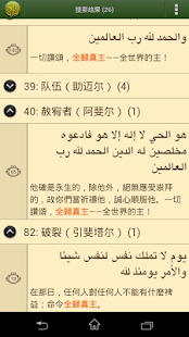 Quran Chinese (中文《古兰经》译释) - screenshot thumbnail