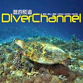 Diver Channel