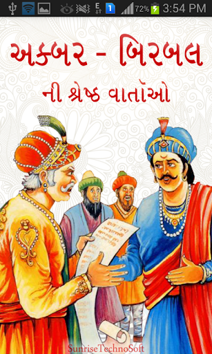 Akbar Birbal Story Gujarati
