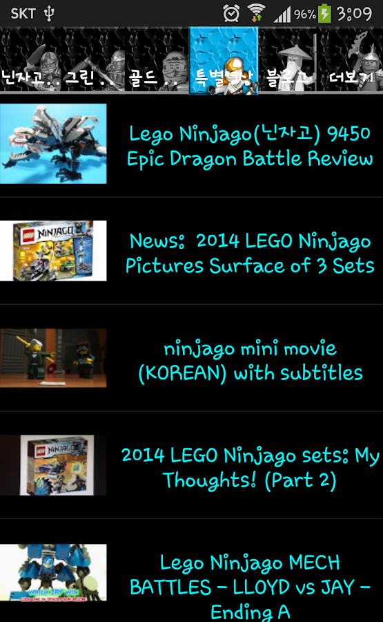 Ninjago Videos HD - screenshot
