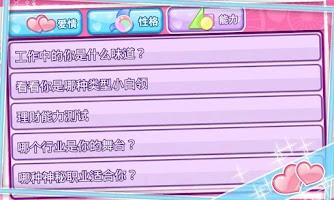 Screenshot of 心理测试大全