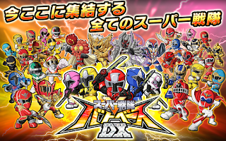 Screenshot of スーパー戦隊 バトベースDX